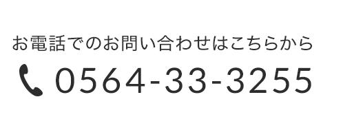 電話番号0564-33-3255